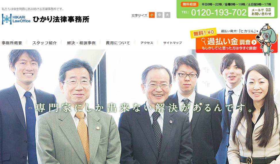 ひかり法律事務所のホームページ